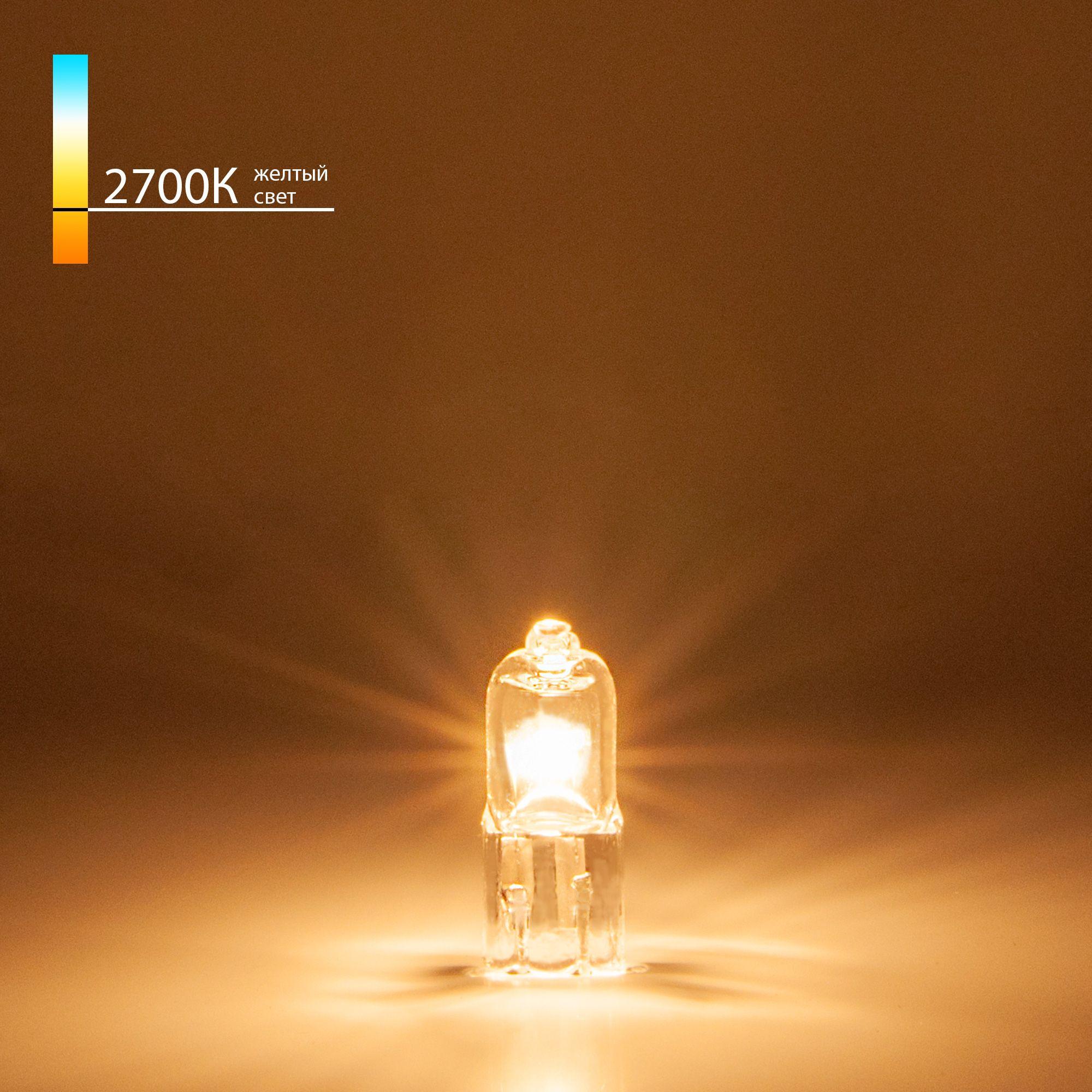 Лампа галогенная G4 12 В 20 Вт сверхъяркая