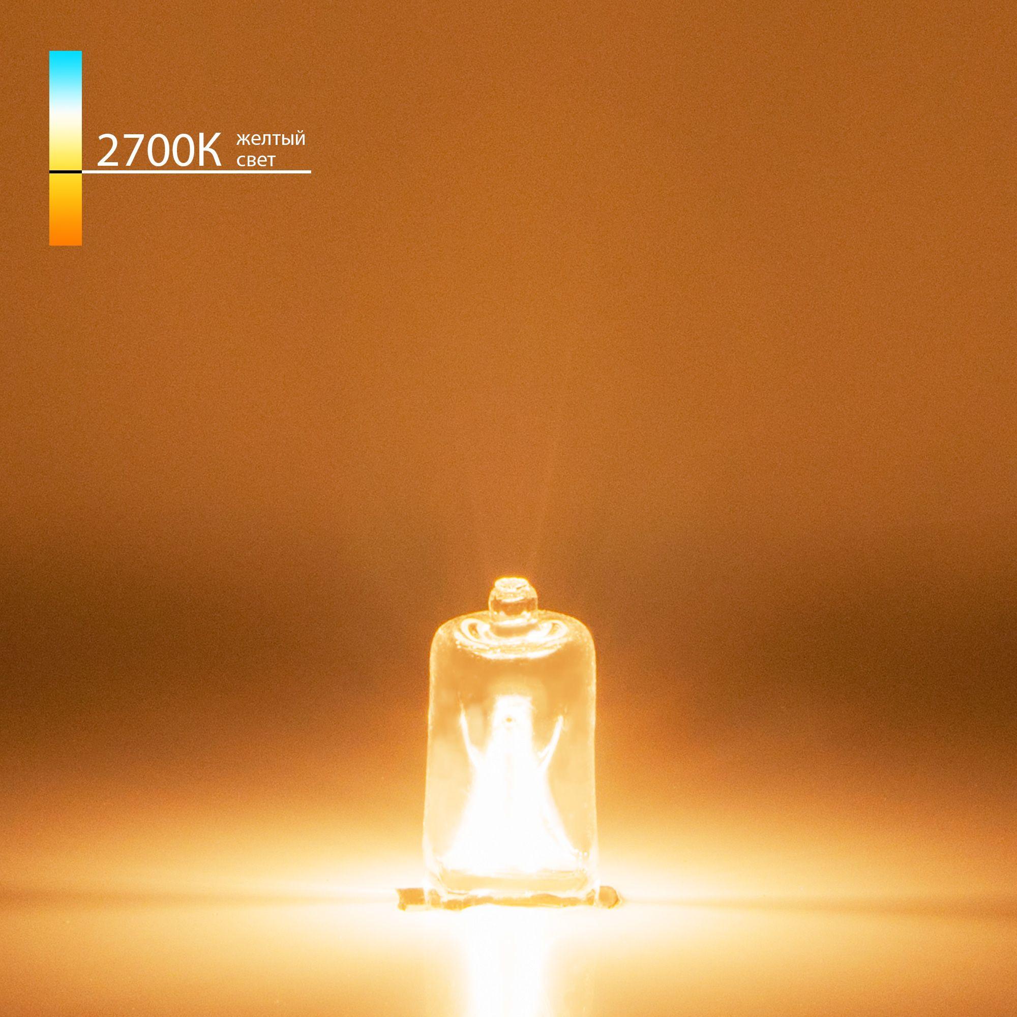 Лампа галогенная G9 220 В 50 Вт прозрачная