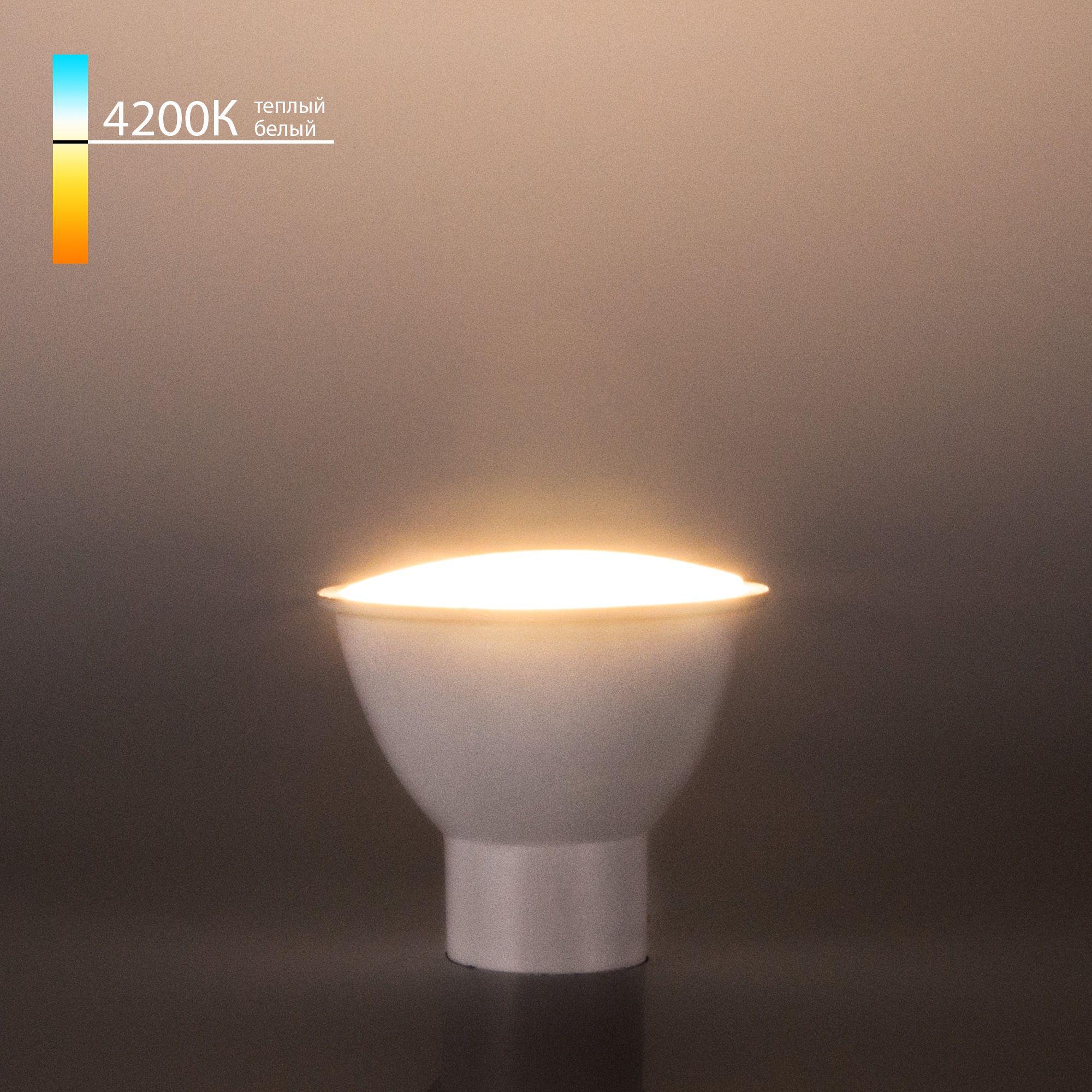 Светодиодная лампа GU10 LED 5W 4200K