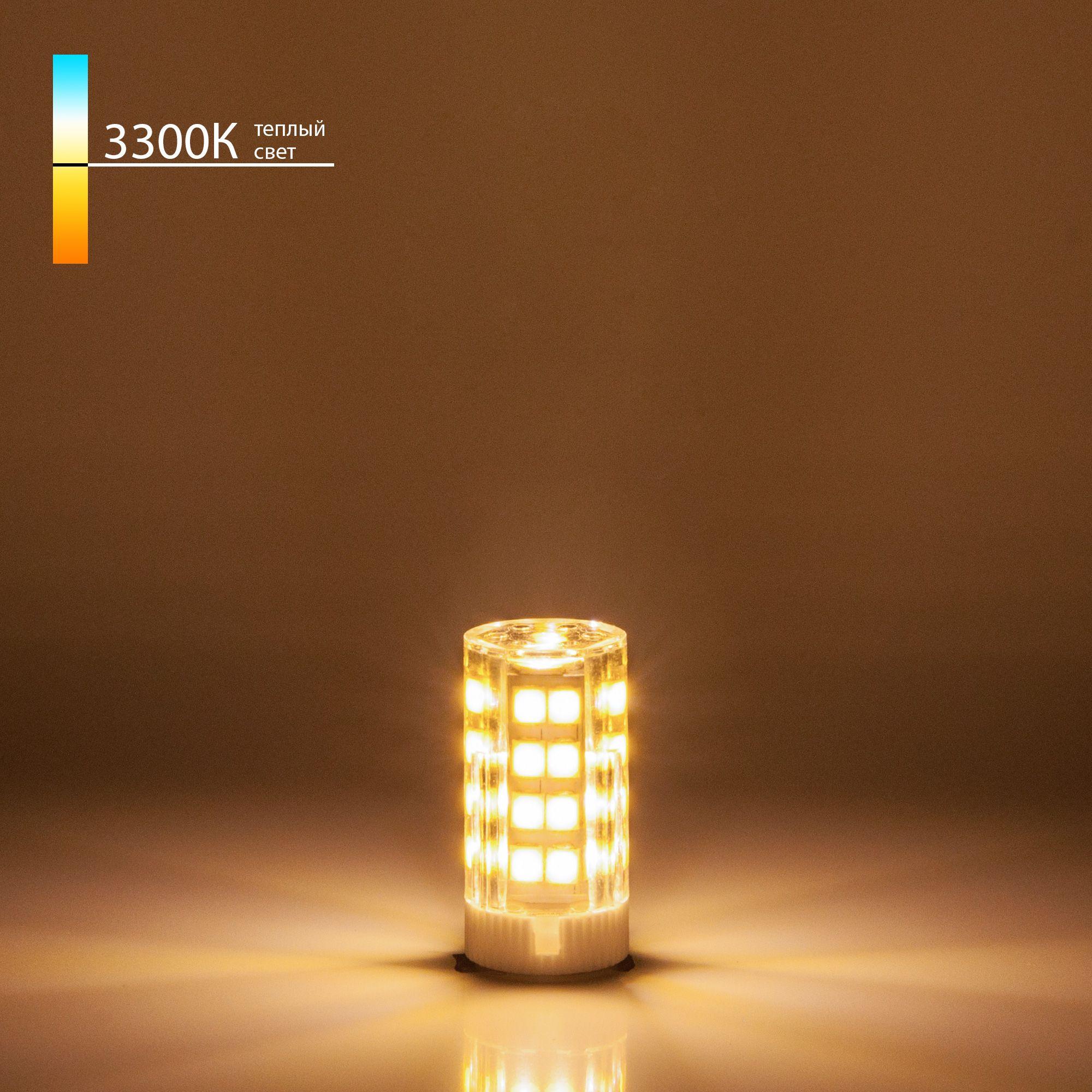 Светодиодная лампа G9 LED 7W 220V 3300K