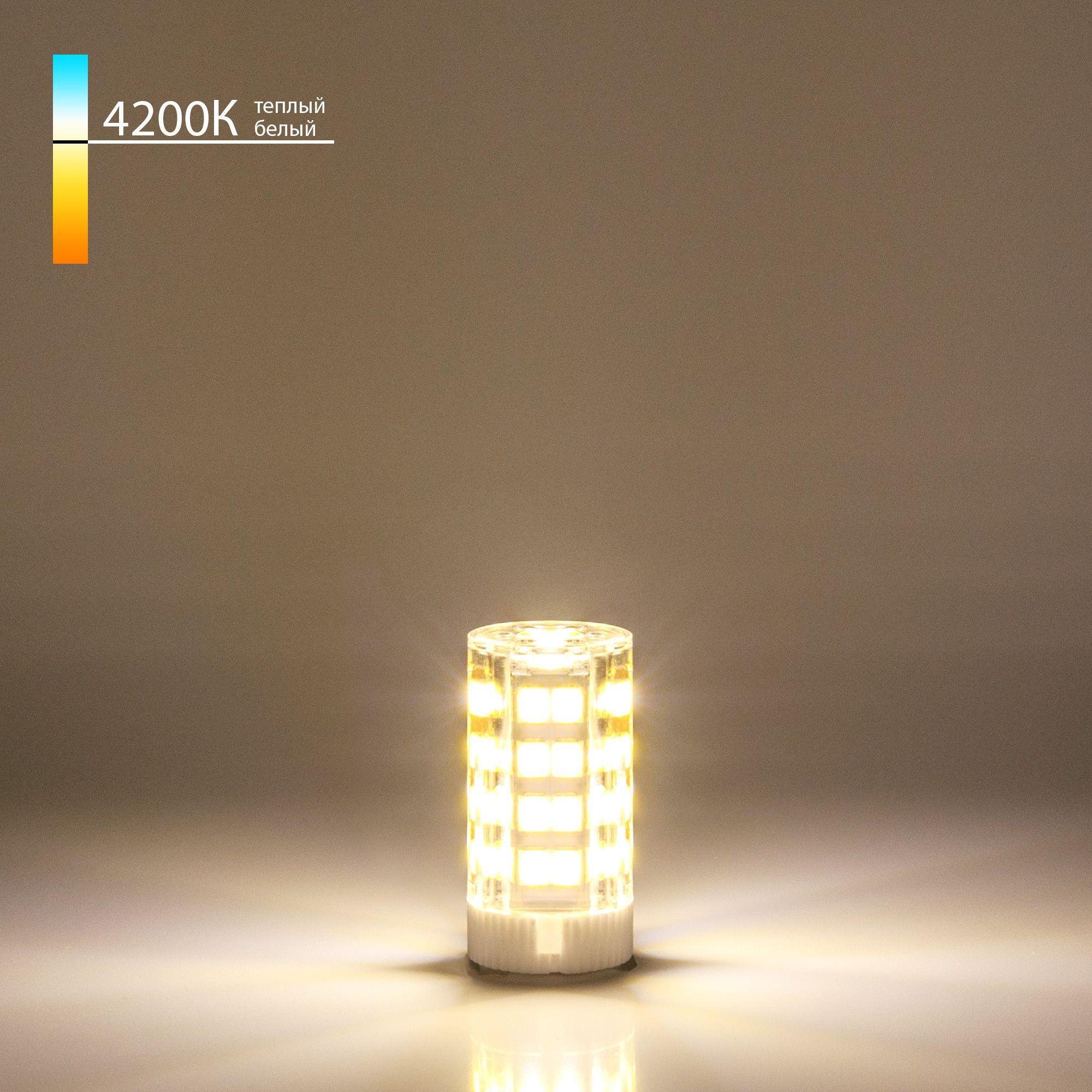 Светодиодная лампа G9 LED 7W 220V 4200K