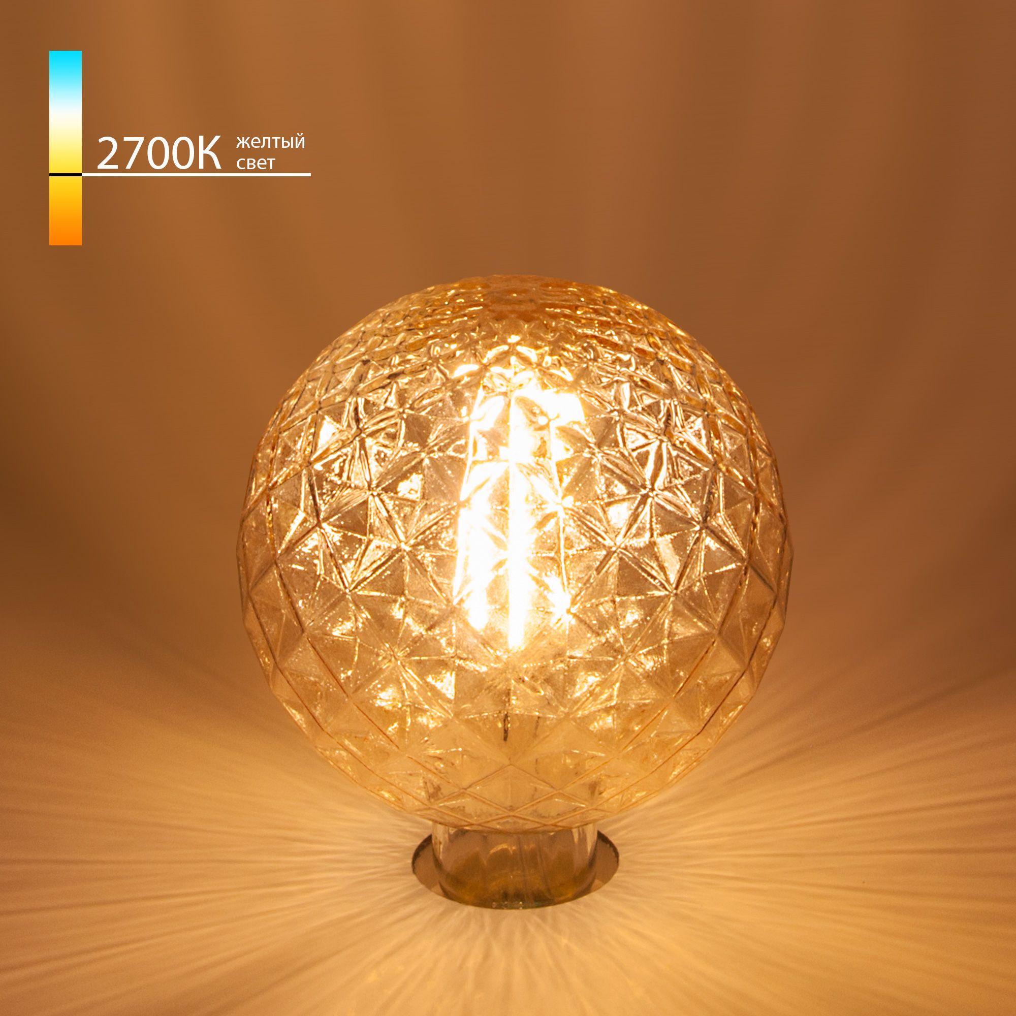 Филаментная светодиодная лампа Globe 4W 2700K E27 BL154