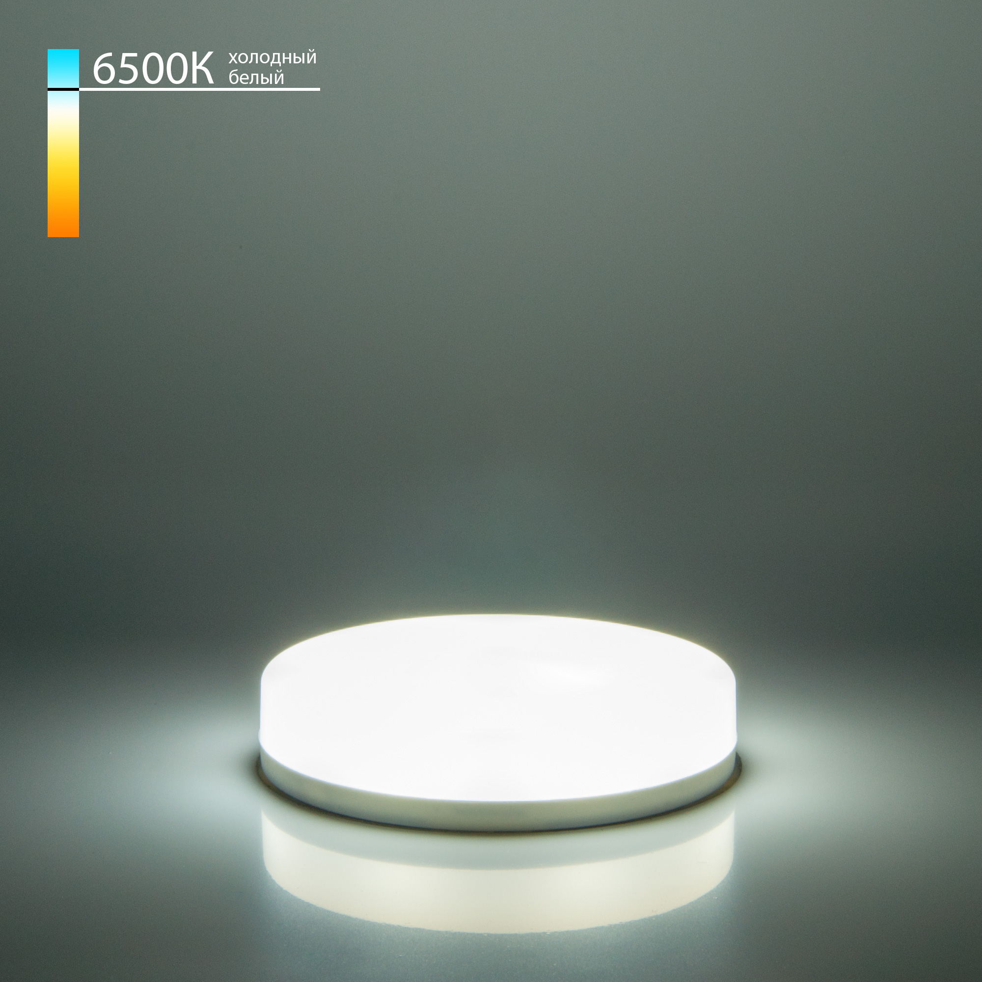 Светодиодная лампа GX53 LED PC 8W 6500K