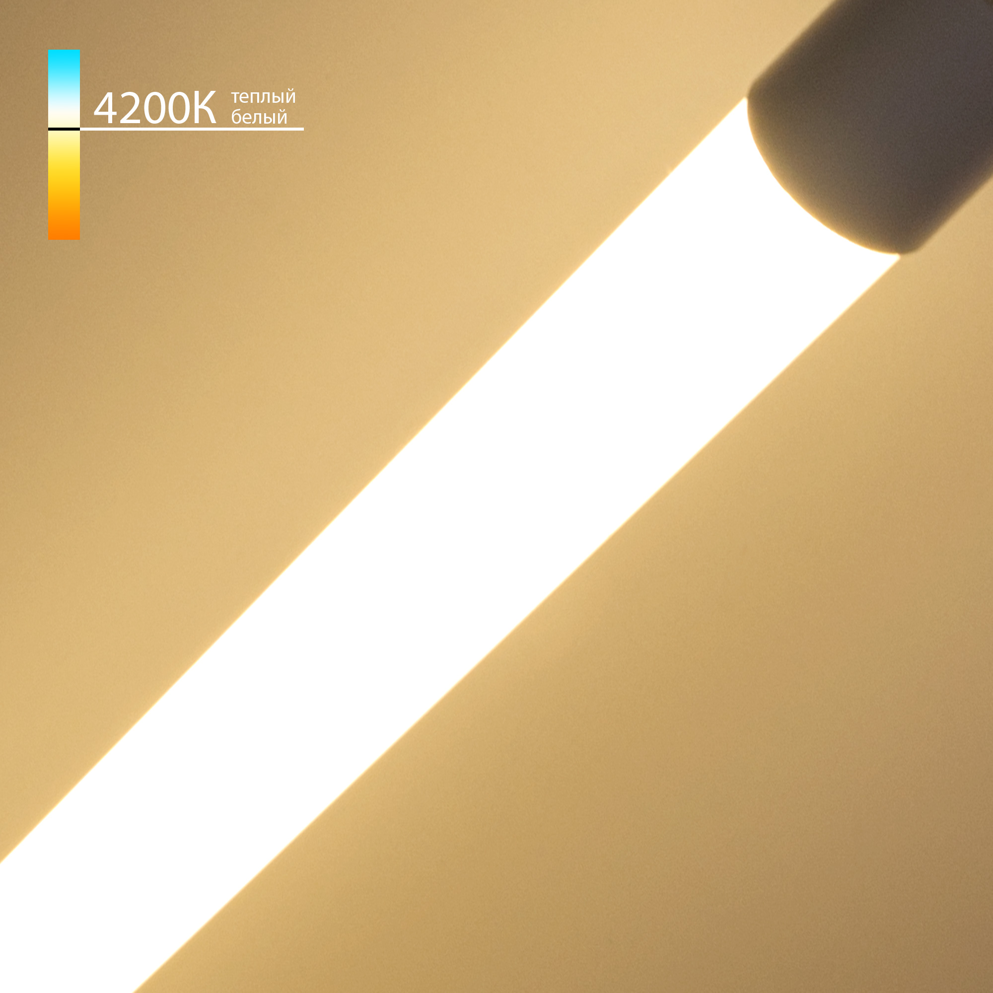 Светодиодная лампа LTG-T8-18W 4200K